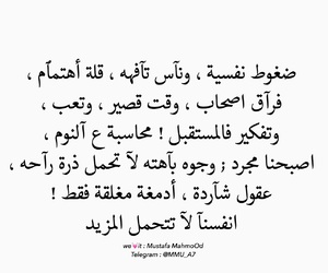 تحمل, اصحاب, and وقت image