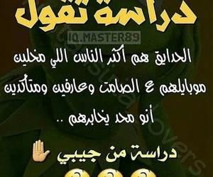 تحشيش عراقي, بنات العراق, and بغدادي image