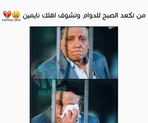 hahahahhaha, تحشيش عراقي, and شباب العراق image