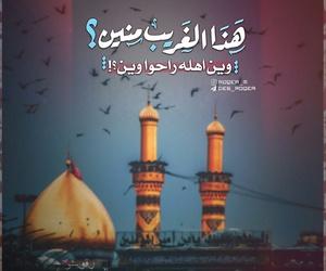 شيعي, محرّم, and كربﻻء image
