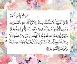 arabic, islamic, and اذكار المساء image