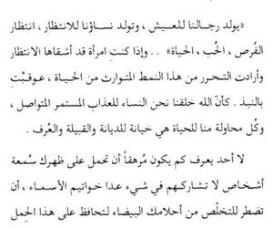 الله, امرأة, and الانتظار image