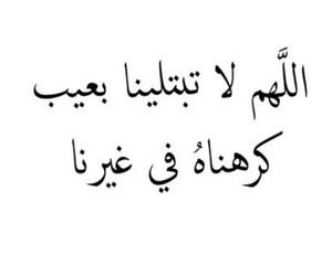 allah, arabic, and perfect image