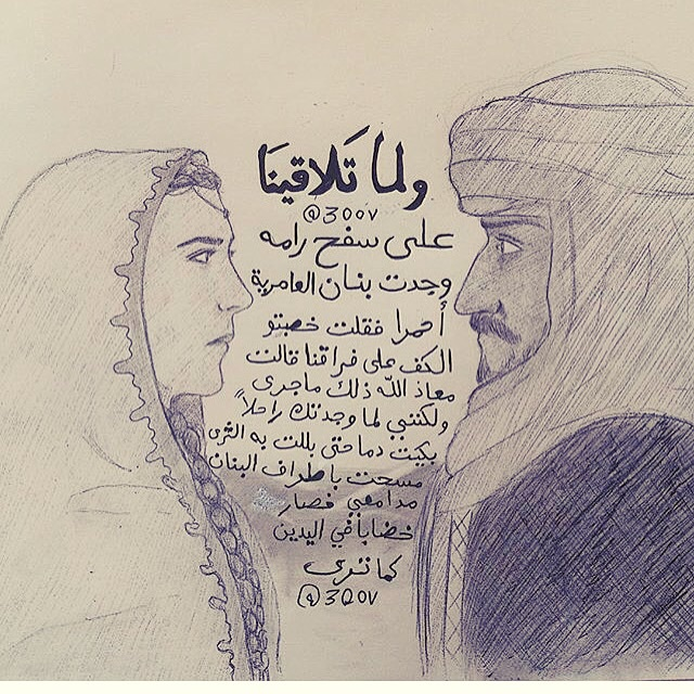 Image About لما تﻻقينا In كلمات Words By Riwa Alhassan