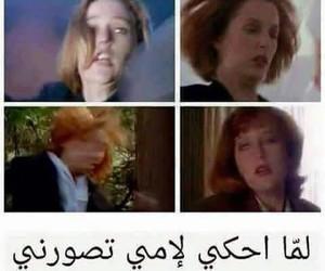 Algeria, dz, and ضٌحَك image