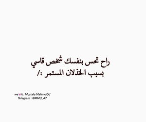 not care, جرحً, and قاسي image