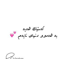 kurdish, كوردي, and خوشةويستي image