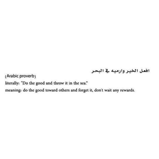 519 Images About Arabic Quotes النصوص العربية On We Heart It See More About Quote Arabic And Dutch