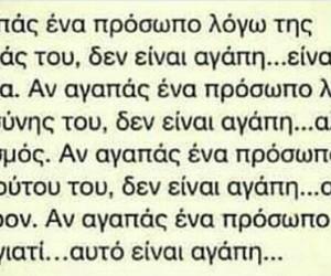 αγαπη, επιθυμια, and greek quotes image