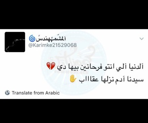 arab, arabic, and نص image