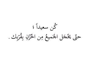 عربي, ﺭﻣﺰﻳﺎﺕ, and arabic image