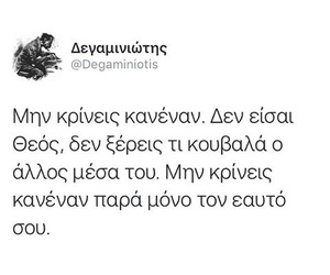 greekquotes, greek, and greek quotes image