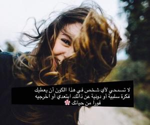 arabic, شخصية, and قرار image