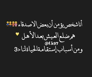 أصدقاء, اشتقتلك, and أهل image