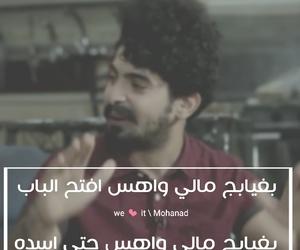 تحشيش عراقي, 😳, and بنات العراق image