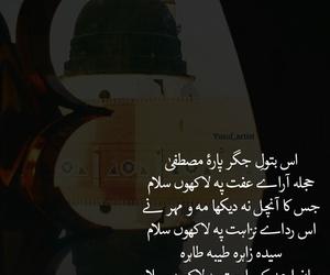 islamic, pakistan, and salam image