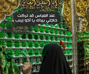 العباس, محرّم, and قمر العشيرة image