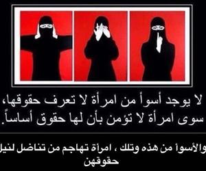 المرأه, نضال, and حقوق المرأة image