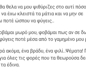 greek, kiss, and quotes image