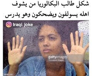 iraqi girl, my design, and عراق العراق عراقي image