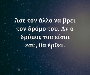 love, greek+quotes, and green quotes image