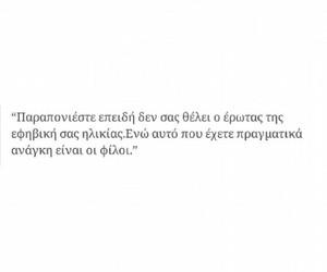 deep, sad, and greek quotes image