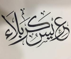 محرّم, ويبقى الحسين, and عاشوراء image