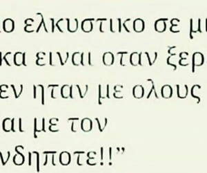 Greece, quotes, and woman image