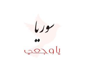 syrian, ﻋﺮﺑﻲ, and ﻋﺮﺏ image