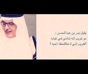البدر, بدر بن عبدالمحسن, and حُبْ image