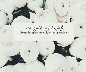 islam and paradise image