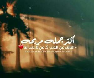 islamic, ذَنْبً, and اسﻻم image