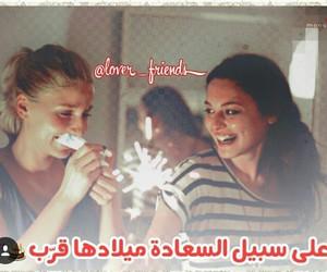 ميلاد, happy_birthday, and كل عام وأنت بخير image