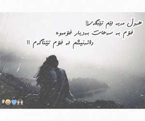 follow, quote, and kurd image