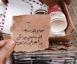 ﻋﺮﺑﻲ, arabic, and صباح الخير image