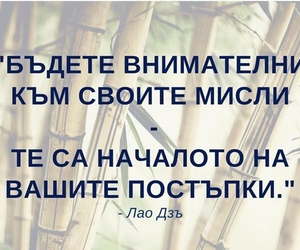 quotes мисли image