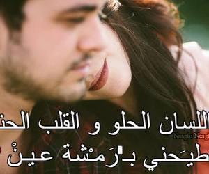 Algeria, arabic, and couple image