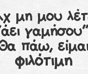 greek quotes, eyxh, and gamhsou image