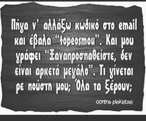 email, laugh, and greek quotes image
