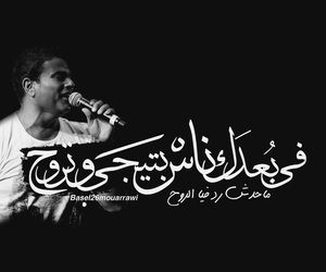 amr diab, عمرو دياب, and basel26 image