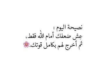 arabic, arabic words, and كﻻم image