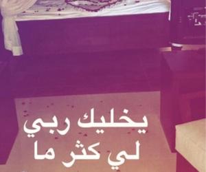 mine, romantic, and arabic words image