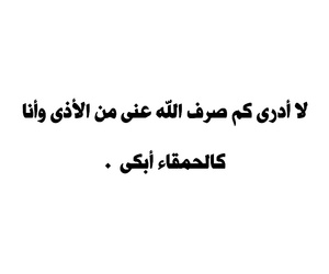 الله, رحمه, and حمقاء image