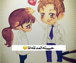 ask, mariage, and أُحِبُكْ image