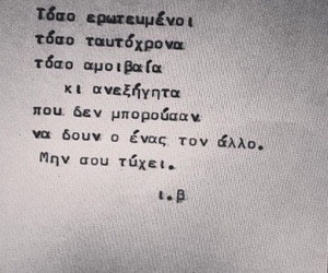 lovers, quotes, and ellinika image