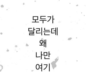 kpop, lyric, and wallpaper image