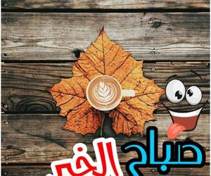 صباح الخير, ﺭﻣﺰﻳﺎﺕ, and محرّم image