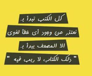 بالعربي+احلى image