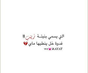 العراق بنات شباب, عاشوراء محرم, and زينب كربلاء image