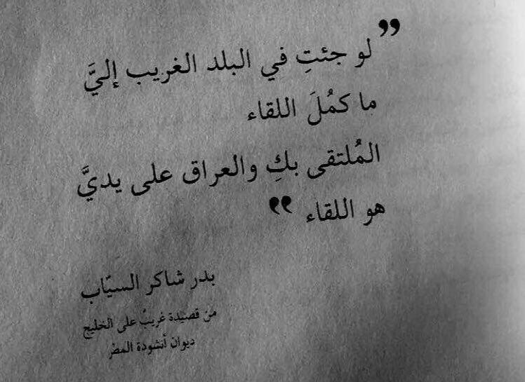 شعر, بدر شاكر السياب, and بالعربي image